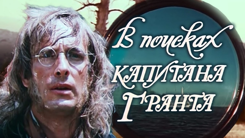 В поисках капитана Гранта 1985 3 серия Талькав