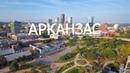 Арканзас | АМЕРИКА. БОЛЬШОЕ ПУТЕШЕСТВИЕ | №32