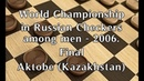 Tokusarov Ivan (RUS) - Boiko Sergey (UKR). World_Russian Checkers_Men-2006. Final.