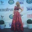 Фотоальбом Кристи Токаревой