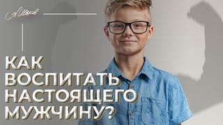 Как воспитать настоящего мужчину Советы для родителей / Воспитать сына без отца.