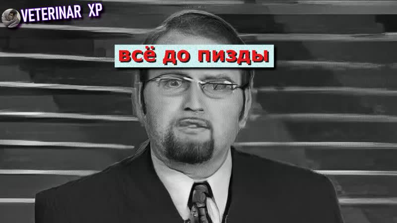 ПОШЛО ВСЁ В ПИЗДУ ТРЕЙЛЕР Больничка видеомем