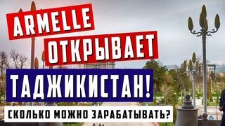 Armelle Таджикистан. Открытие новой страны. Сколько можно заработать в Армель