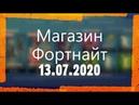 МАГАЗИН ФОРТНАЙТ. ОБЗОР НОВЫХ СКИНОВ ФОРТНАЙТ. 13.07.2020
