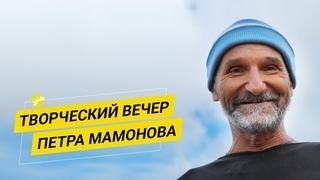 Пётр Мамонов. О Боге, семье, смертной казни и просвещении