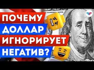 TeleTrade: Утренний обзор,  – Почему доллар игнорирует негатив?