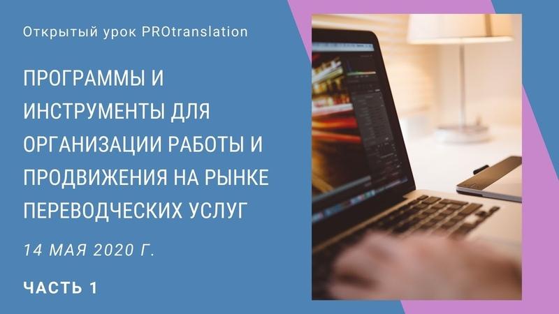 советы переводчикам фрилансерами