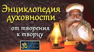Энциклопедия духовности - от творения к творцу   Садхгуру