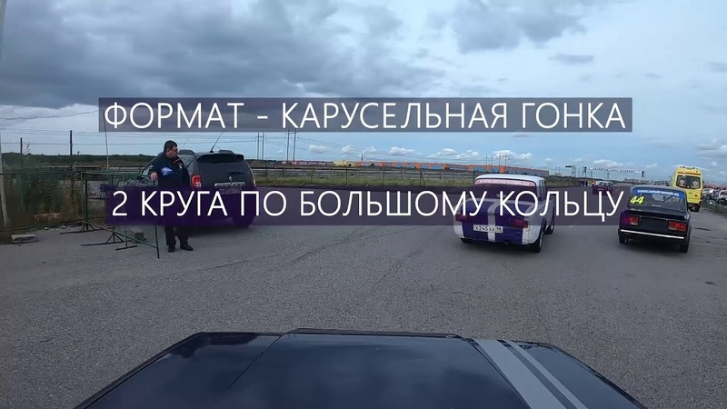 7 этап IronRacer2020 20 09 2020 Автодром Санкт Петербург AutodromJuniorTeam