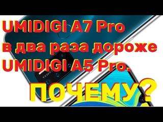 UMIDIGI A7 Pro в два раза дороже UMIDIGI A5 Pro  Почему?