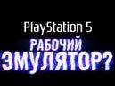 РАБОЧИЙ ЭМУЛЯТОР PlayStation 5 на PCSpider-ManMiles Morales ПИРАТКАТоррент на Проверку 66