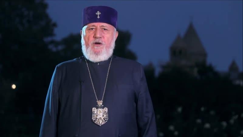 Католикос всех армян Гарегин II обратился к народу