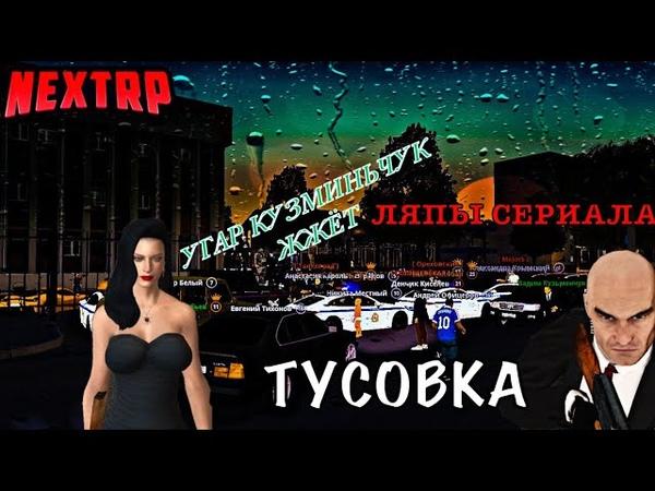 NEXTRP ТУСОВКА ЛЯПЫ УГАРНЫЕ МОМЕНТЫ АРМИЯ ЛЕЙТЕНАНТ