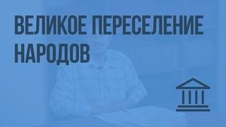 Великое переселение народов. Видеоурок по Всеобщей истории 6 класс