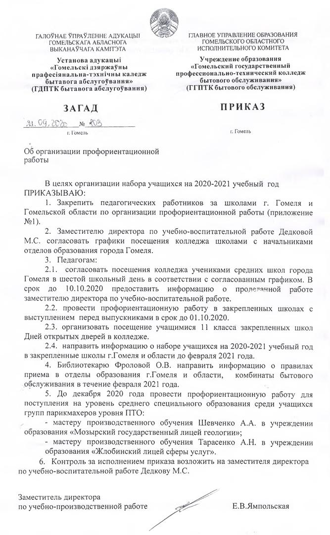 Девушка модель профориентационной работы в учреждениях образования работа девушкам в москве высокооплачиваемая в сфере досуга