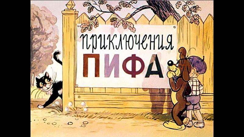Приключения Пифа 1960