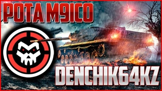 🛠 «Грозовой фронт» 🛠 Рота M9ICO 🛠