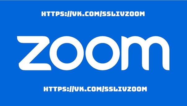 Слив Zoom Вк
