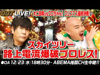 DDT Atsushi Onita vs Kuro-chan! Final Christmas Battle! Skytree Street Current Explosion Wrestling! 2020
