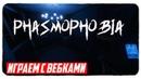 ◙ Phasmophobia ◙ Играем в кооперативе на Профессионале!! ◙ MR.MEZ_PLAY И НАШ ДВОР ►