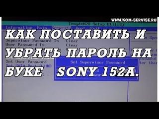 Как поставить и поменять пароль на биосе ноутбука SONY 152A29  и как зайти в BIOS ноутбука.