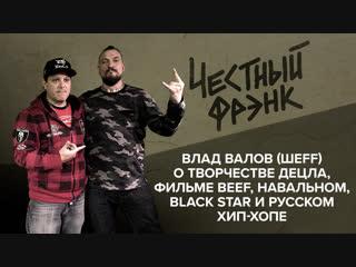 Влад Валов (ШеFF) о творчестве ДЕЦЛа, фильме BEEF, Навальном, Black Star и русском хип-хопе
