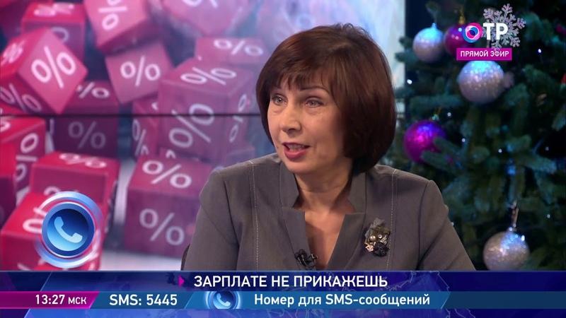 Людмила Иванова-Швец: Зарплаты специалистов среднего уровня у нас в 5-8 раз ниже, чем за рубежом