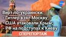 Виртуальная реальность: Гитлер взял Москву, а РФ на подступах к Киеву