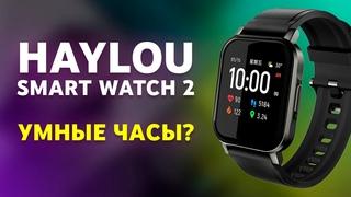 Haylou Smart Watch 2 LS02 Обзор и распаковка