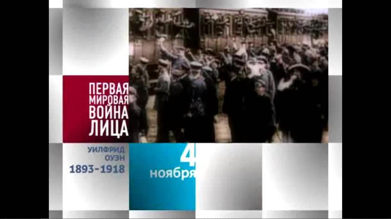 100 ПОЭТОВ УИЛФРИД ОУЭН 1893 1918