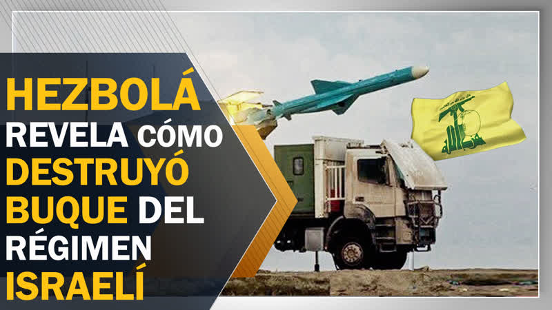 Hezbolá revela cómo sus misiles destruyeron buque del régimen israelí