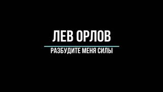 Лев Орлов - Разбудите Меня Силы