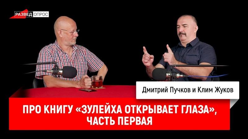 Клим Жуков Про Книгу Зулейха Открывает Глаза Часть Первая 2020
