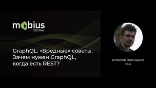Алексей Хайминов — GraphQL: «Вредные» советы. Зачем нужен GraphQL, когда есть REST?