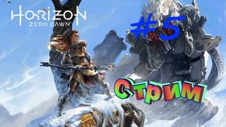 Стрим Horizon zero dawn 5 (PS4PRO)