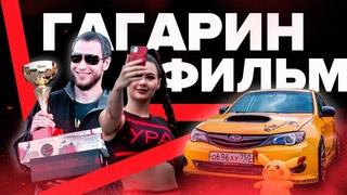 """""""ГАГАРИН FEST""""-  российский фестиваль автомобильных культур"""