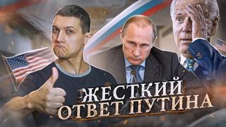 Путин рассказал всю ПРАВДУ о США!