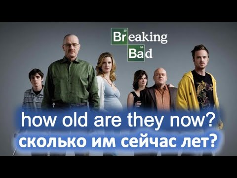 Breaking Bad actors how old are they now Актеры во все тяжкие сколько им сейчас лет