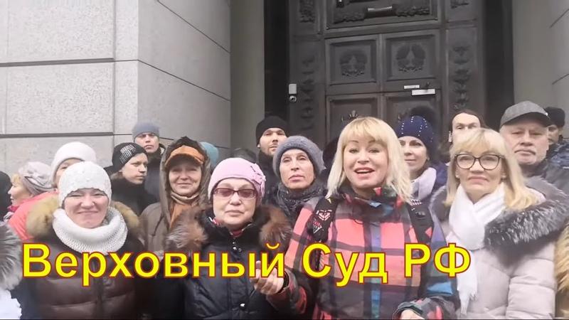 Москва. Советский народ смело идёт в ВЕРХОВНЫЙ СУД РФ 03.12.19.