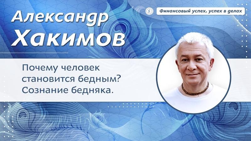 Почему человек становится бедным Сознание бедняка Александр Хакимов