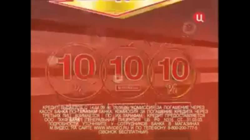 Рекламный блок ТВ Центр 23 05 2009 3