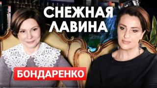 Елена Бондаренко в гостях у Снежаны Егоровой   Большое интервью   Снежная Лавина