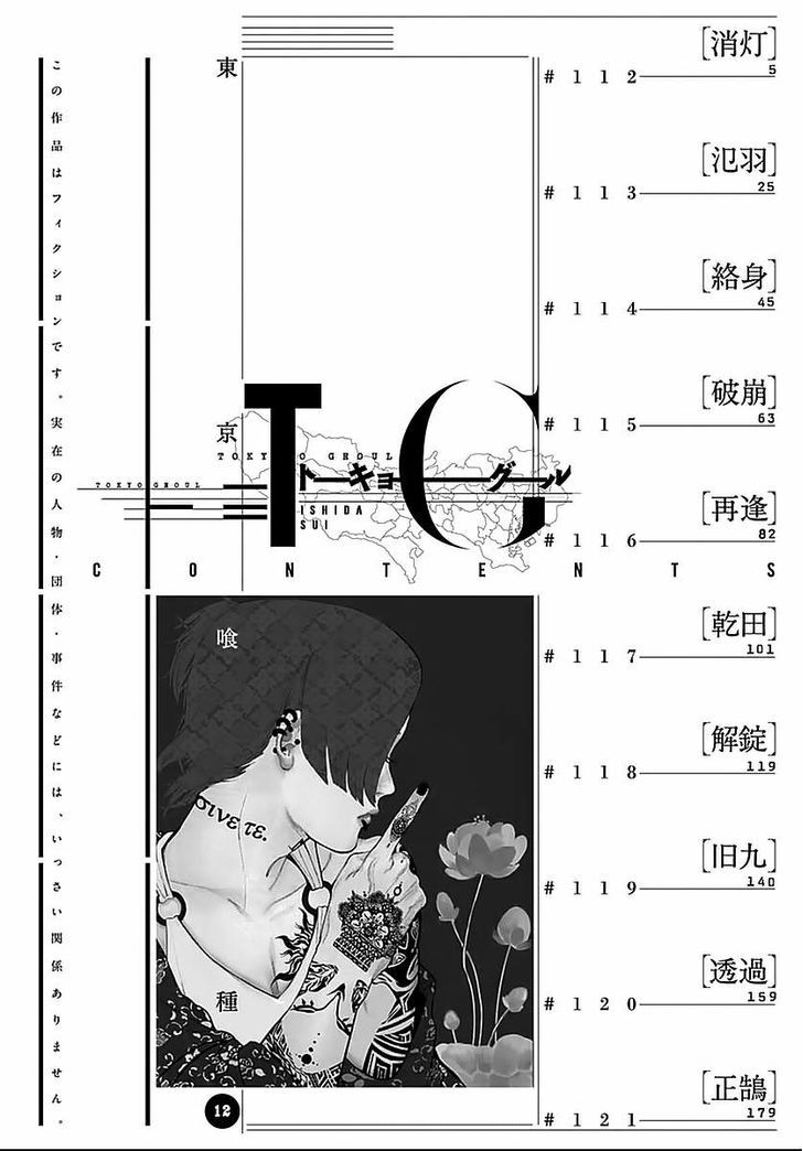 Tokyo Ghoul, Vol. 12 Chapter 112 Lights Out, image #5