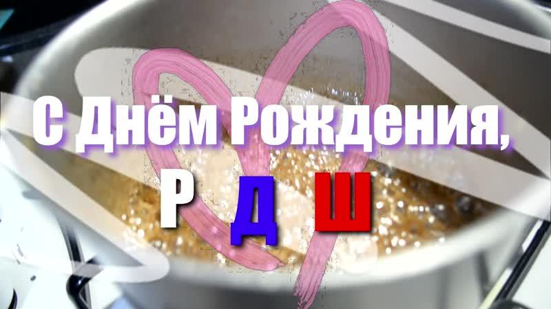 С ДНЁМ РОЖДЕНИЯ РДШ Видео поздравление от МОУ СШ №4