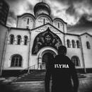 Илья Царёв