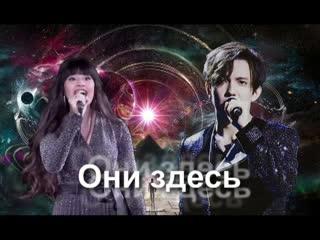 Диана Анкудинова и Димаш Кудайберген. Они здесь