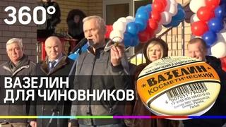 Баночку вазелина главе района и подрядчику подарил депутат Госдумы