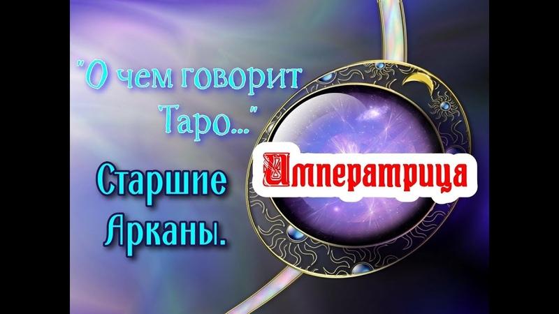 ИМПЕРАТРИЦА   Старший Аркан   Таро для начинающих   ВИРСАВИЯ ЕЛИАМОВА