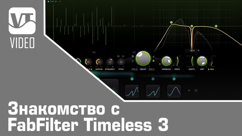 Знакомство с FabFilter Timeless 3