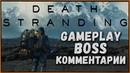 Чего ждать от Death Stranding Gameplay БОСС и Квест по доставке груза